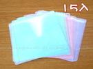 【DB205】CD片保護內頁CD-R DVD收納套(1包15入)5孔設計適合任何CD盒★EZGO商城★