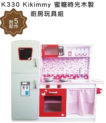 kikimmy 蜜糖時光木製廚房玩具組 K330【德芳保健藥妝】體積過大,勿選萊爾富取貨