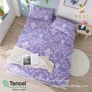 【BEST寢飾】天絲床包三件組 特大6x7尺 淡淡的愛戀-藍 100%頂級天絲 萊賽爾 附正天絲吊牌