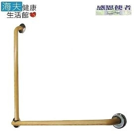 【海夫健康生活館】不鏽鋼安全扶手 L型 木紋 台灣製(70cm x 70cm)