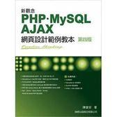 新觀念 PHP+MySQL+AJAX 網頁設計範例教本 第四版