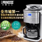 加碼送咖啡杯【荷蘭公主 PRINCESS...