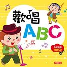 歡唱ABC 兒歌點點名   | OS小舖
