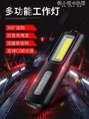 神火G6工作燈超亮強光照明led汽修帶磁鐵充電汽車檢查維修手電筒 韓小姐