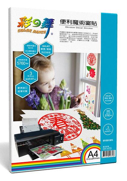彩之舞 HY-H70 噴墨便利魔術窗貼 0.07mm A4 - 5張/包