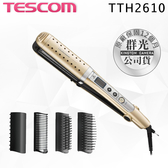 TESCOM TTH2610TW TTH2610 負離子  國際電壓 6合1造型髮夾 公司貨