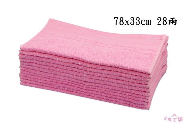 素色毛巾 28兩商用 / 粉紅色 / 美容 美髮 88g 100%純棉 / 台灣專業製造【快樂主婦】