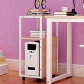 虧本促銷-電腦主機架辦公室置物架收納桌柜移動台式機箱架托打印機架子wy