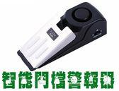 門檔警報器監視器防狼感應器門塞按壓式家用旅行 門縫磁簧感應小偷剋星女學生單身
