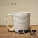 原點居家創意條紋系列經典把手白色陶瓷馬克杯360Mml