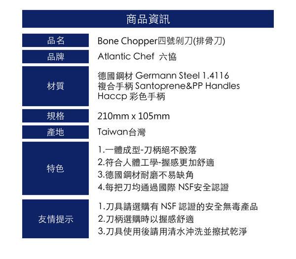 【Atlantic Chef 六協】Bone Chopper  四號剁刀(排骨刀) 紅色