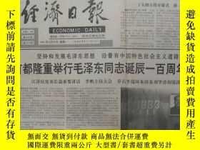 二手書博民逛書店罕見1990年3月29日經濟日報Y437902