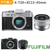 FUJIFILM X-T20+XC15-45mm 單鏡組*(中文平輸)-送128G鋰電池座充雙鏡包帶筆腳架等大全配
