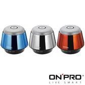 【ONPRO】MA-SP03 金屬質感攜帶型無線藍牙喇叭