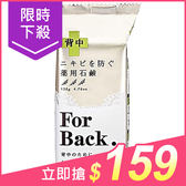 Pelican 沛麗康 背部專用潔膚石鹼潔膚皂(135g) for back【小三美日】原價$199