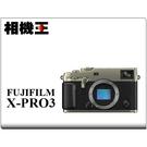 Fujifilm X-Pro 3 Body 鈦銀色〔單機身〕平行輸入