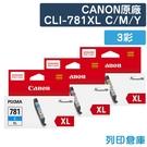 原廠墨水匣 CANON 3彩 高容量 CLI-781XLC+CLI-781XLM+CLI-781XLY /適用Canon TR8570/TS8170/TS8370
