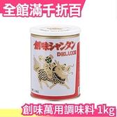 【1kg超值組】日本 SOMI 創味萬用調味料 1kg 創味上湯 DELUXE 中式萬能調味料 炒菜 炒飯【小福部屋】