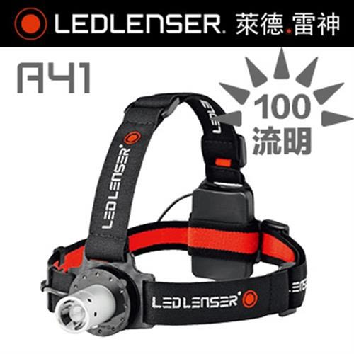 德國 LED LENSER A41強光頭燈
