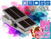 【小麥老師 樂器館】買1贈6★BOSS 全系列現貨★ FV-500L Foot Volume 音量踏板 FV500L