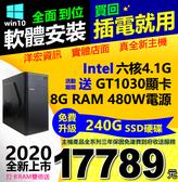 打卡RAM雙倍送2020全新 Intel I5-9400F 4.1G六核2G獨顯8G極速240G SSD正WIN10安卓