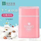 酸奶機 韓國進口不插電酸奶機手工自制酸奶器家用奶酪機小型自動發酵機子 韓菲兒