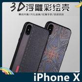 iPhone X/XS 5.8吋 卡通浮雕保護套 軟殼 彩繪塗鴉 3D風景 立體超薄0.3mm 矽膠套 手機套 手機殼