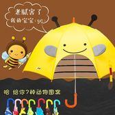 兒童雨傘男女小孩小學生傘可愛卡通印花幼兒園寶寶傘超輕3D『櫻花小屋』