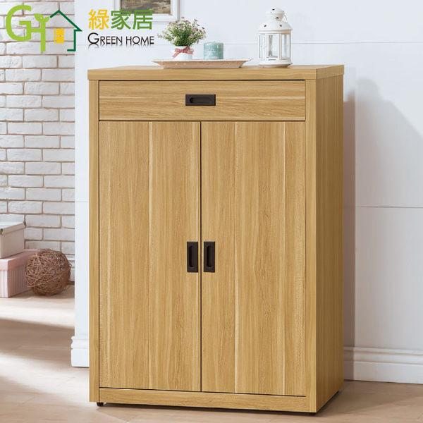 【綠家居】摩斯 時尚木紋2.7尺開門式鞋櫃/玄關櫃