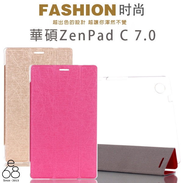 E68精品館 華碩 ASUS ZenPad C 7.0 Z170 甲骨文三折 平板皮套 透明殼 平板支架 平板 保護套 保護殼