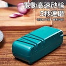 【當天出貨】110V多功能電動磨刀機 磨刀器 剪刀菜刀水果刀 一鍵解決