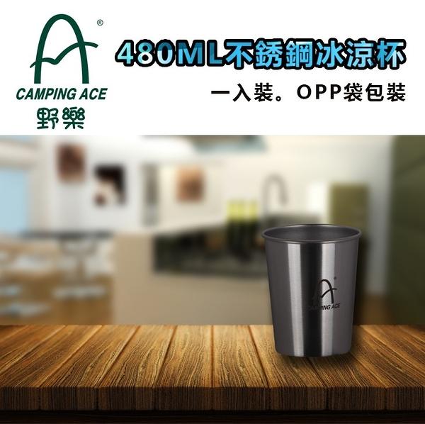 丹大戶外【Camping Ace】480ML不銹鋼冰涼杯/不銹鋼304材質 可疊收 網袋包裝 ARC-156-18