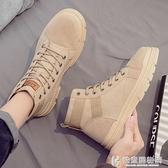 馬丁靴系列 冬季高筒馬丁靴英倫風中筒百搭工裝沙漠軍靴潮鞋韓版潮流男鞋 快意購物網
