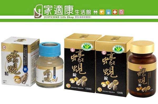 【台糖生技】蠔蜆錠 x2瓶 送6瓶台糖蠔蜆精_健康食品認證
