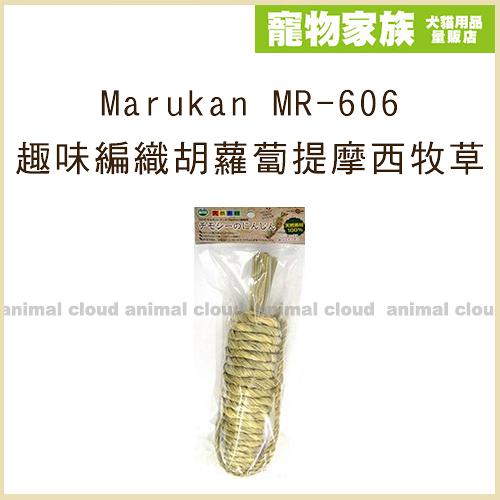 寵物家族-日本Marukan-趣味編織胡蘿蔔提摩西牧草MK-MR-606