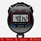 計時器 電子秒表計時器 學生運動健身訓練比賽專用 田徑跑步游泳裁判秒表【快速出貨八折鉅惠】