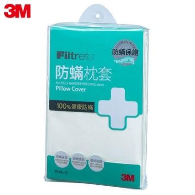 3M淨呼吸防蹣枕頭套 AB2111 - 7000011512【AF05042】i-Style居家生活