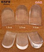 鞋? 透明1/2/3/4釐米內增高鞋墊半墊 男女增高墊隱形自粘防滑【台北之家】