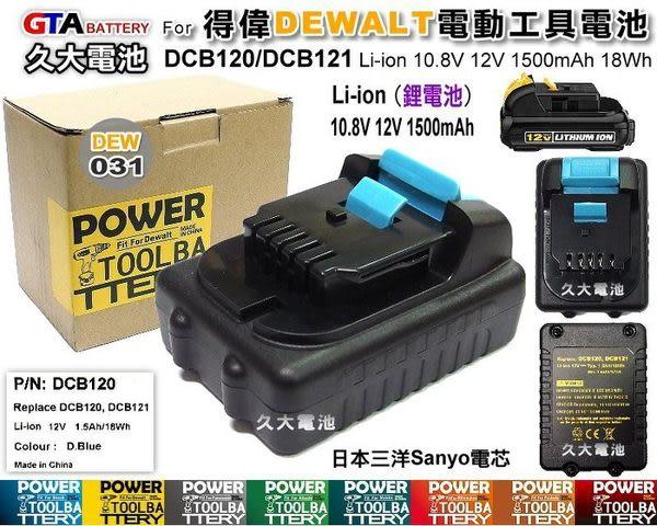 ✚久大電池❚ 得偉 DEWALT 電動工具電池 DCB120 DCB121 10.8V 12V 1500mAh 18Wh