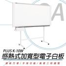 【高士資訊】PLUS 普樂士 K-10W 感熱式 加寬型 電子白板 單片 隨機附腳架 不含安裝