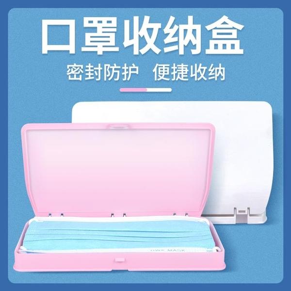 口罩收納夾彩色暫存夾隨身的口罩收納盒防塵盒便攜卡扣式口鼻罩盒(免運快出)