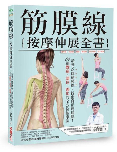筋膜線按摩伸展全書:沿著6條筋膜線,找出真正疼痛點!84組對症‧部位‧強化的全方..