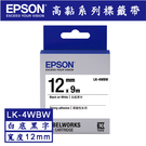 【奇奇文具】愛普生EPSON LK-4WBW 12mmx9M 高黏性 標籤帶