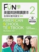 FUN學美國英語閱讀課本:各學科實用課文2【二版】(菊8K+MP3+Workbook)