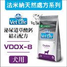 Farmina法米納〔Vet Life處方犬糧,泌尿道草酸鈣結石配方,2kg〕(VDOX-8)