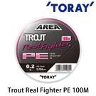 漁拓釣具 TORAY TROUT REAL FIGHTER 100M #0.2 - #0.4 [PE線]