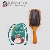 立坽『美髮器材』肯夢公司貨 AVEDA 木質髮梳