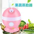 熱噴果蔬蒸臉器面部加濕補水美容儀器 黛尼時尚精品
