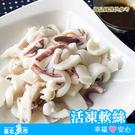 【台北魚市】 活凍軟絲(大尾) 680g...