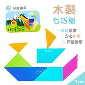 益智木製七巧板鐵盒拼圖 七巧板 鐵盒拼圖 拼圖 益智玩具